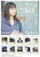 Tsubasa_stamp2_2