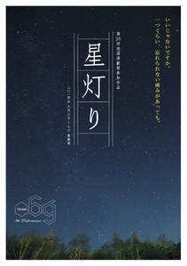 Hoshiakari_flyer_a1